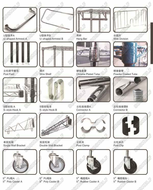 wire shelving components